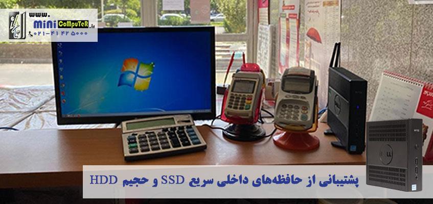 تین کلاینت Dell Wyse 5060 در شرکت ایرانیان رایت کامپیوتر